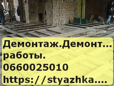 Демонтаж, демонтаж паркета, демонтаж плитки, демонтаж стен, демонтаж стены, демонтаж ванной, демонтаж кафеля, демонтаж киев, демонтаж в Киеве, демонтажные работы